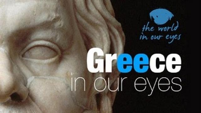 Carolina Piteira Exhibition Greece in Our Eyes (1)